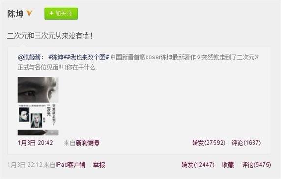 """光辉娱乐官方网址破次元墙?陈坤被封""""中国首席coser"""""""
