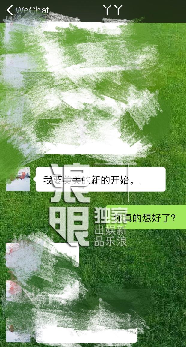 """《【恒耀代理平台】佟丽娅首度发声""""重新开始"""" 疑有意离婚》"""