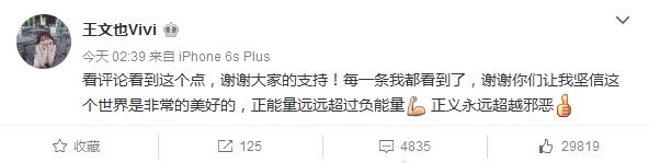 光辉娱乐官方网址暖心!王中磊女儿深夜刷微博评论感谢网友