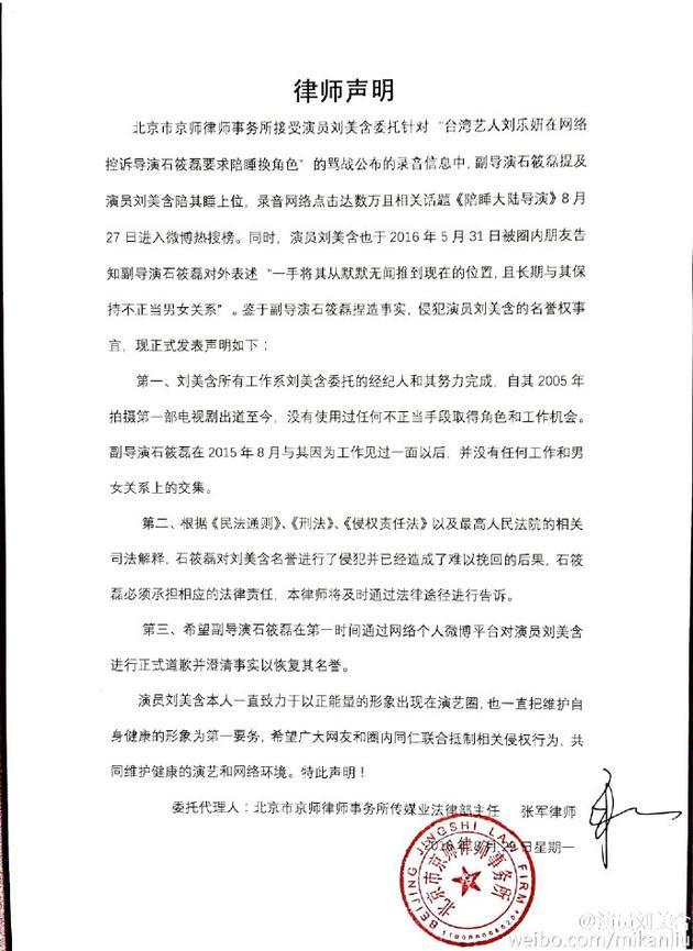 刘美含控诉石筱磊损坏其名誉 否认潜规则