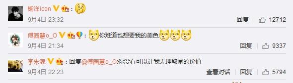 杨洋与游泳队微博互动 傅园慧要送他泳裤