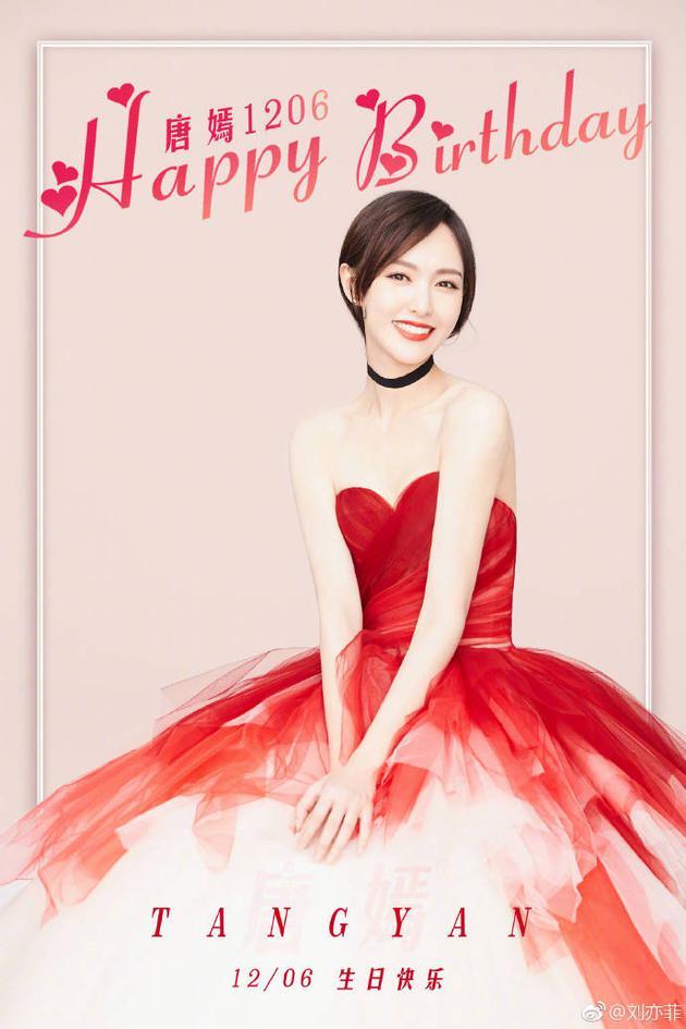 刘亦菲晒唐嫣美照为其庆生:你是最美好的女孩