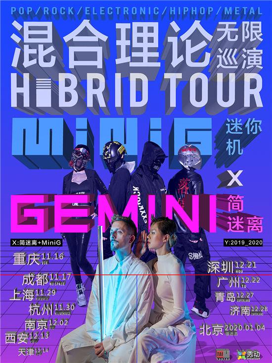 简迷离GEMINI联合MiniG 无限巡演定档