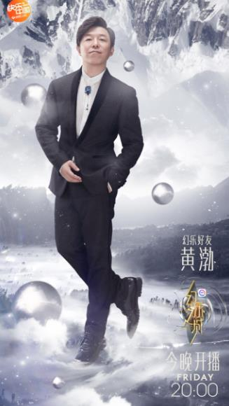 《幻乐之城》今晚开播 王菲综艺首秀邀黄渤畅享幻乐体验