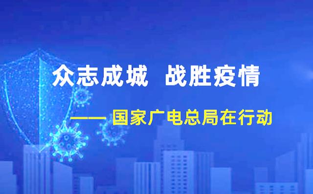 """光辉娱乐官方网址奉献精品内容 影视人携手战""""疫"""""""