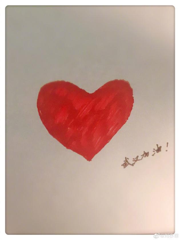 刘亦菲晒手写接力声援防疫 画红色爱心真挚又温暖