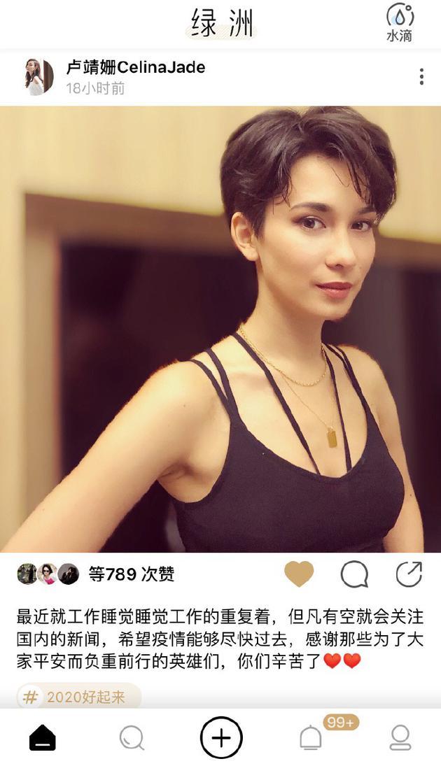 卢靖姗绿洲感谢英雄负重前行 晒短发造型酷劲十足