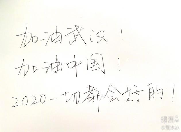 光辉娱乐官方网址范冰冰绿洲手写加油接力:2020一切都会好的!