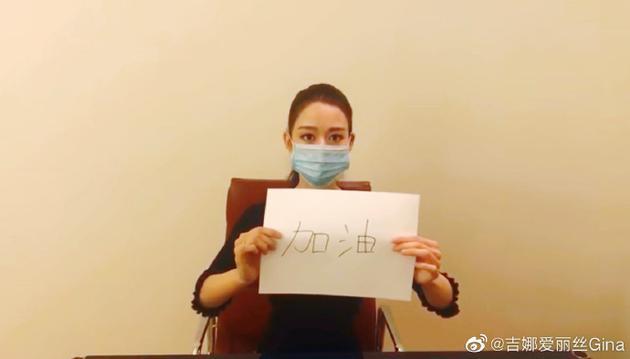 光辉娱乐官方网址吉娜戴口罩手写加油接力 获粉丝夸赞汉字写得好看