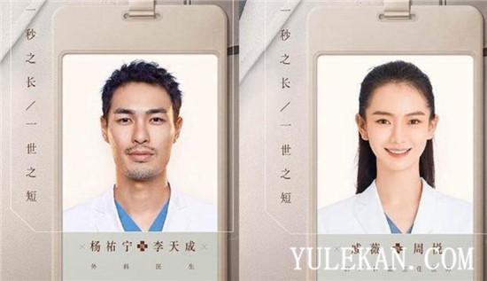 《【摩臣安卓版登录】2020年你更期待即将上线的五部医疗剧中的哪一部?》