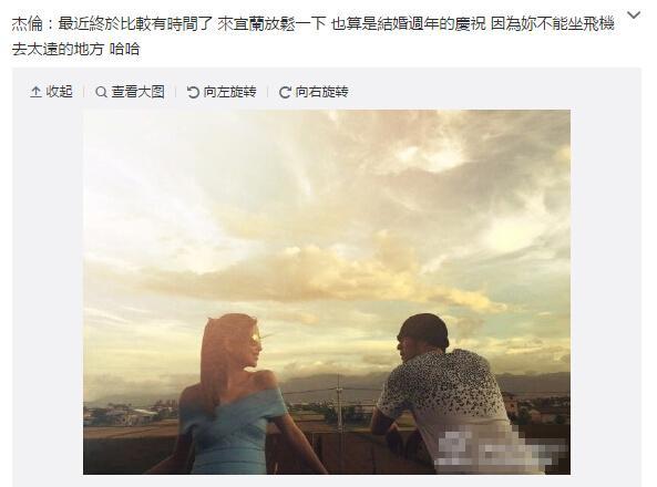 周杰伦昆凌新婚满周年 晒出游照高调炫爱(图)