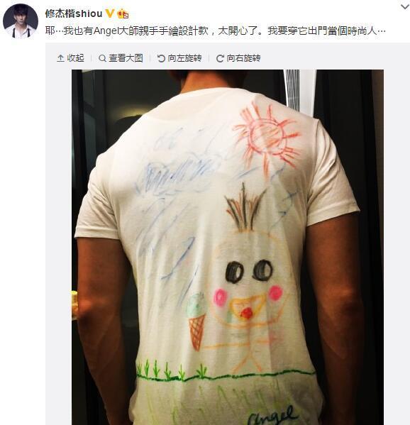 贾静雯大女儿手绘白T恤 修杰楷穿上好开心