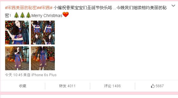 宋茜圣诞街拍曝光 和吴亦凡接吻照