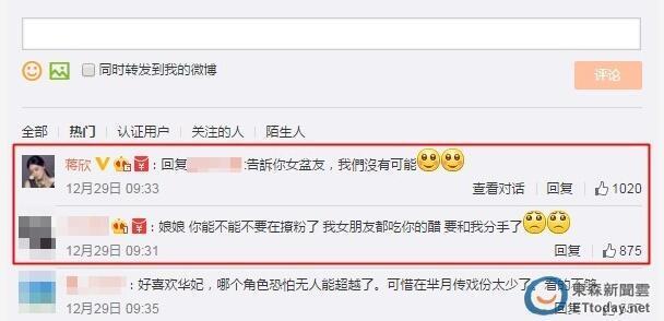 蒋欣分享背台词绝招 34秒让粉丝崩溃:快吃药