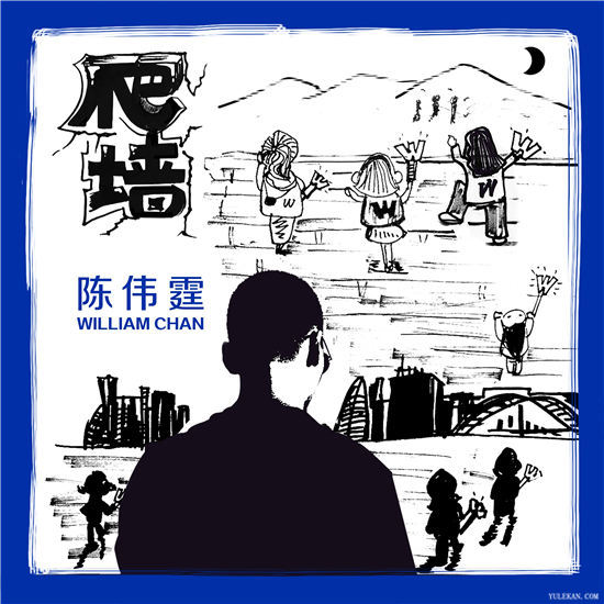 陈伟霆新歌《爬墙》讲述了什么?
