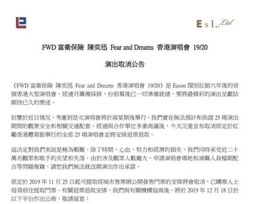 歌手陈奕迅宣布取消所有香港演唱会 将安排所有退票退款