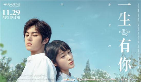 电影《一生有你》同名主题曲合唱版MV