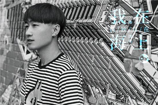 张然聍创作三专《我在海上孤独自在》正式发布