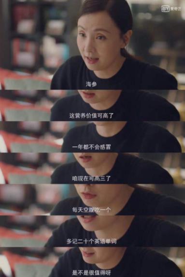 【美天棋牌】海清语速爆棚上演大型说唱现场 爱奇艺《小欢喜》金句频出