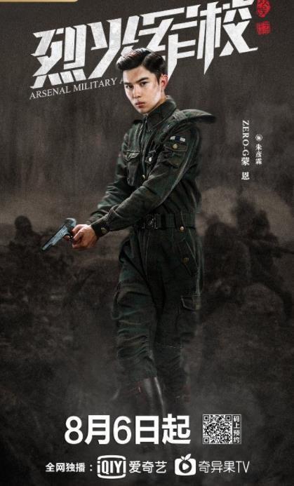 《【摩臣手机版登录地址】于正新剧《烈火军校》开播,ZERO-G蒙恩这个宝藏男孩终于捂不住了》