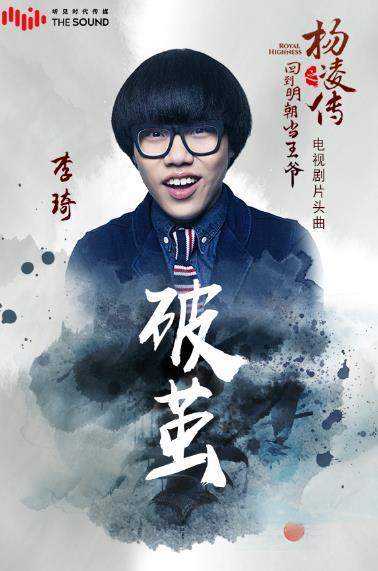 李奇演唱了《回到明朝当王爷之杨凌传》标题歌曲《破茧》并进入了人民的心中