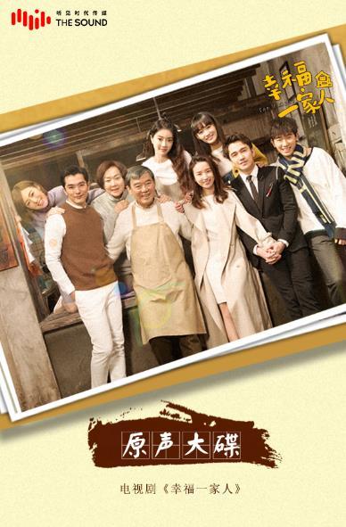 《幸福一家人》 OST原声带在线演绎笑与泪的人生