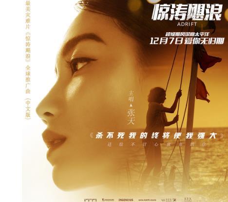 片名:张天演唱好莱坞最痛苦的爱情灾难大片《惊涛飓浪》全球华语推广歌曲