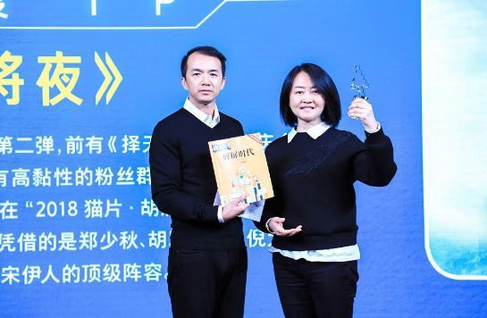 """《将夜》获得《新周刊》 2018中国视频榜""""年度IP""""奖 杨洋用镜头讲了一个很好的故事"""
