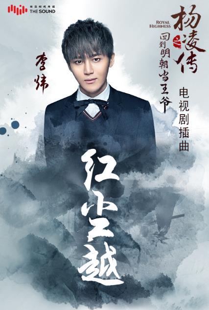 《回明到明朝当王爷之杨凌传》 OST配乐就行诠释了传说中的古风爱情
