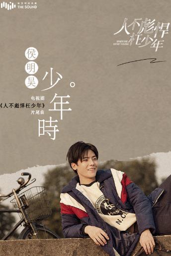 """尼奥化身""""彪哥"""" 表演校园爱情 唱电视剧片尾曲《少年时》 感觉青春"""
