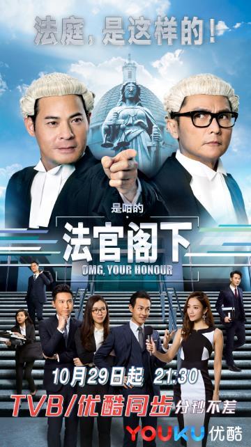 《是咁的 法官阁下》大结局热烈告别优酷和TVB交出高分法律答卷