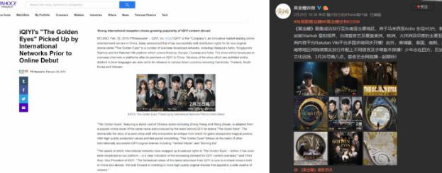 《黄金瞳》走出国门受好评 输出传统文化获主流媒体点赞