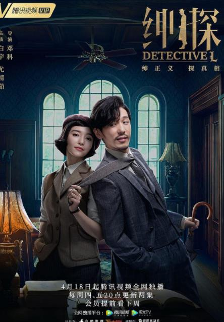 《绅探》今日开播导演邓科白宇首次合作齐破悬案