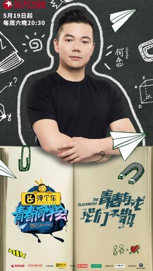 《青春同学会》曝演技主题海报 陈赫郑恺回归初心证明演技