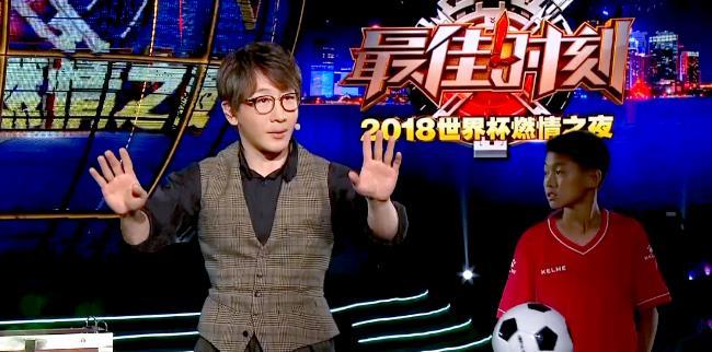 """刘谦助阵世界杯燃情之夜 与观众共度""""最佳时刻"""""""