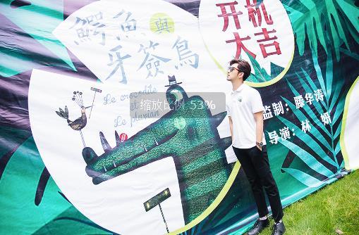 """【美天棋牌】《鳄鱼与牙签鸟》开机 陈柏霖完美诠释""""高冷学霸"""""""
