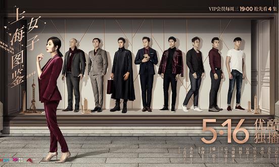【美天棋牌】《上海女子图鉴》定档5.16 不靠男人做潇洒自己