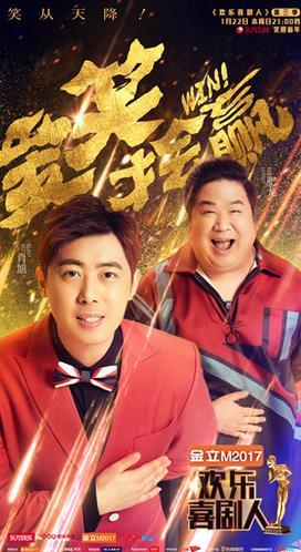 爱笑兄弟肖旭肥龙加盟《欢乐喜剧人》 2017年开春认真搞笑