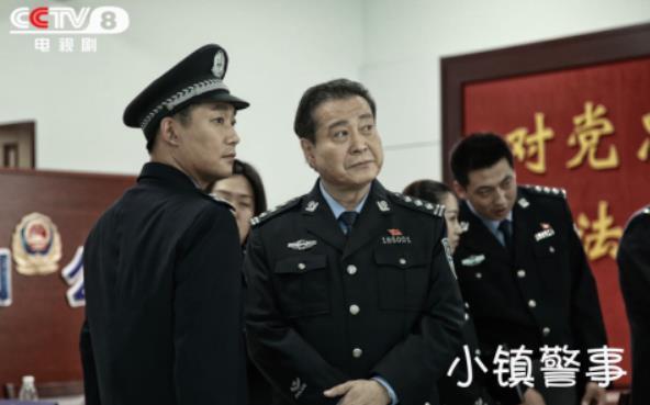 【美天棋牌】《小镇警事》今晚20:30 CCTV8开播  轻喜剧再现新农村警民二三事