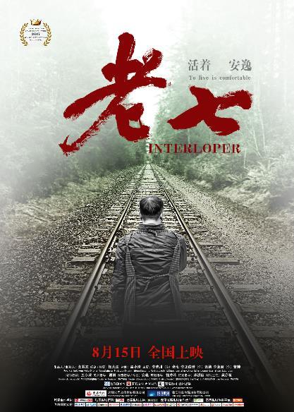 《【摩臣安卓版登录】电影《老七》定档8月15日 讲述特殊群体生活》