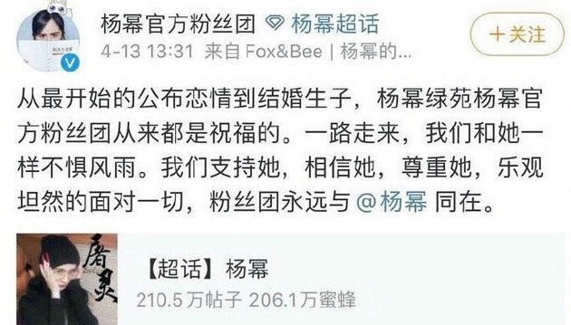 杨幂与魏大勋再被拍 粉丝团发文:永远与她同在