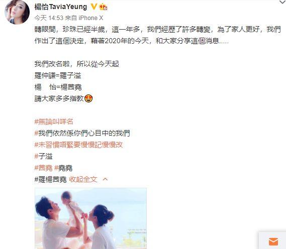 杨怡罗仲谦夫妇同时改名 被质疑是想生儿子