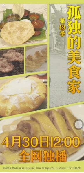 《孤独的美食家8》今日12点准时上线 吃货狂欢:等得我胃疼