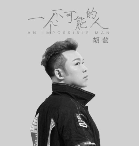 胡蒎最新单曲《一个不可能的人》 爱情里的心痛回忆