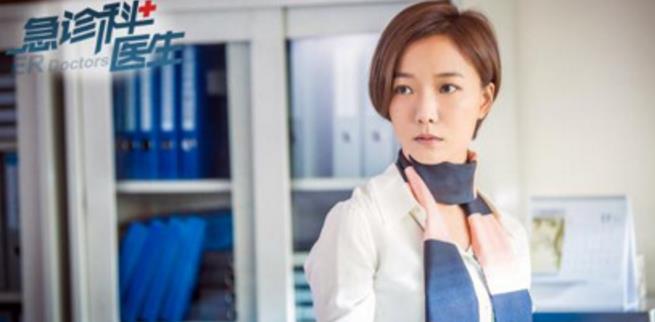《急诊科医生》收视飘红  专业医生为王珞丹点赞