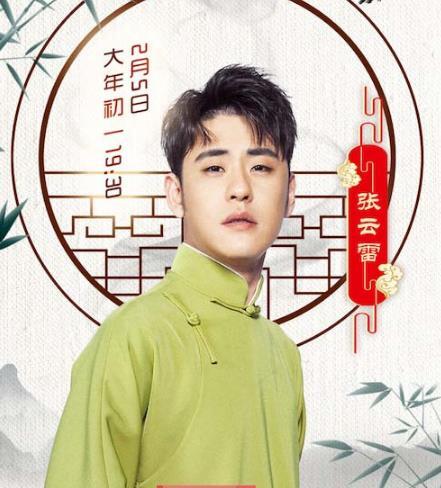 """费玉清、张云雷,东方卫视春晚或演""""清云志"""""""