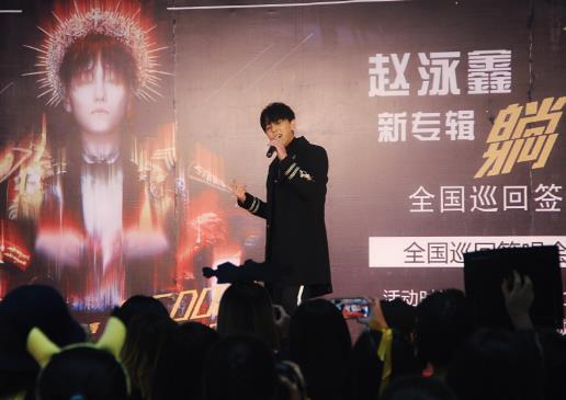 """躺赢!赵泳鑫签唱会天津站 专辑《躺着》实体遭""""抢空"""""""