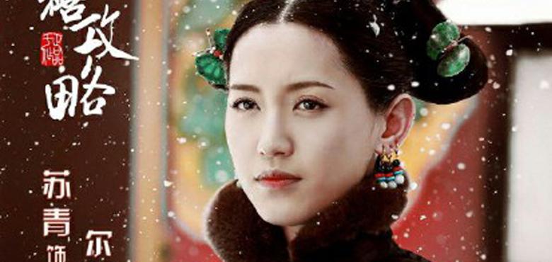 《延禧攻略》最新主题曲《相忘》上线 苏青诠释深宫爱怨痴缠