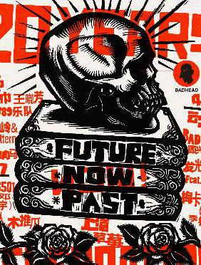 三十年磨一剑,摇滚扬琴女侠王晓芳推出个人专辑