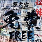 写了三十多年的歌,罗大佑的新歌《免费》这次想讲什么?